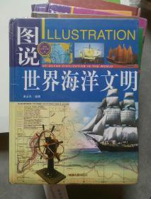 图说中国文化:图说世界海洋文明(大16开硬精装)
