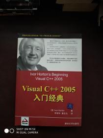 Visual C++ 2005入门经典