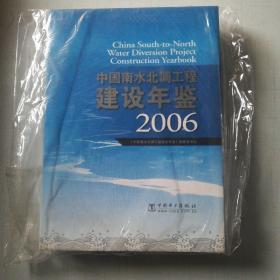 中国南水北调工程建设年鉴2006