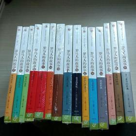 罗马人的故事1、2、3、4、5、6、7、8、9、10、11、12、13、14、15   全新未开封15本合售