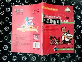 小英雄雨来   中小学生课外阅读推荐图书