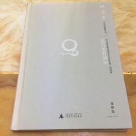 从历史看领导(第二版):在台湾洪建全基金会文经学苑上的讲演