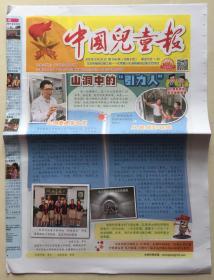 中国儿童报 2019年 9月30日 第3148期 本期8版 邮发代号:1-90