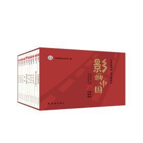 庆祝中华人民共和国成立70周年电影连环画集:影画中国(全十册)