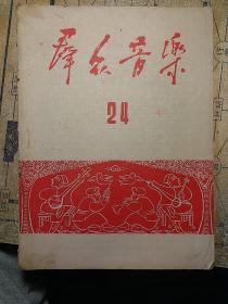 1951年《群众音乐》毛主席颂、和平万岁、中国人民志愿军进行曲、我是一个兵·······。年代久远,品相看图1958年《中国青年》背皮共青团团徽的设计图案,年代久远,有破损、缺页,品相看图