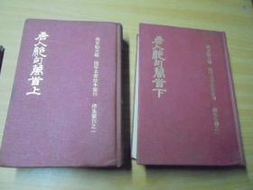 《唐人绝句万首》精装两册全,初版*