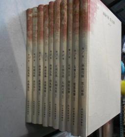 中国民俗之旅(全10册)