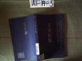 中国家庭基本藏书 名家选集卷:王安石集