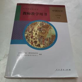 义务教育教科书  中国历史七年级 下册 教师教学用书