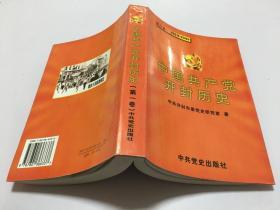 中国共产党开封历史 第一卷