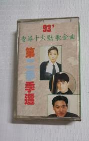磁带:93 香港十大劲歌金曲 第二季季选