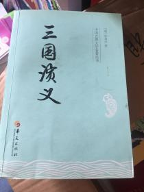 中国古典文学名著丛书:三国演义