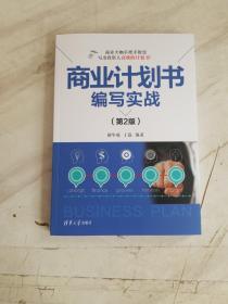 商业计划书编写实战(第2版)