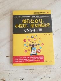 互联网营销系列丛书:微信公众号、小程序、朋友圈运营完全操作手册