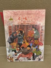 年味儿/中国风儿童文学名作绘本书系