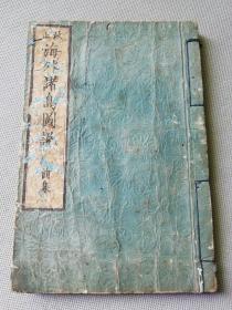 【大珍本】 咸丰四年序,海内外未见第二本的孤本。和刻诸岛图说,带多幅写实彩色木刻版画浮世绘。珍贵,只发顺丰邮费到付。