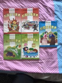 儿童彩色故事大世界:(红宝卷2本、绿宝卷2本 蓝宝卷1本)5本合售