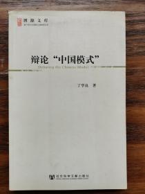 当代中国八种社会思潮 辩论中国模式