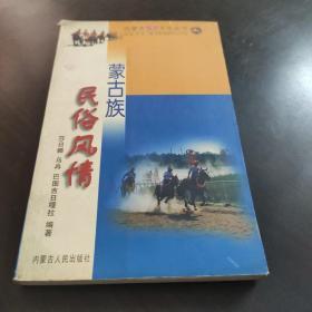 蒙古族民俗风情