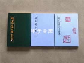 【合售】赵古泥印谱+赵古泥赵林父女印谱+赵古泥先生印谱 (共3本)