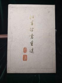 杜甫诗意画选 1959年12月初版初印八开精印后贴制制作 印数1500册