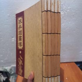 芥子园画传 全五卷 1-5