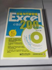 Excel文秘与行政管理必备的200个文件(双色)