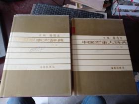 中国军事大辞典