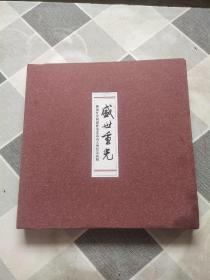 盛世重光——佛顶骨舍利盛世重光活动大型纪念画册
