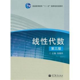 正版二手 线性代数(第三版) 钱椿林 高等教育出版社 9787040284157