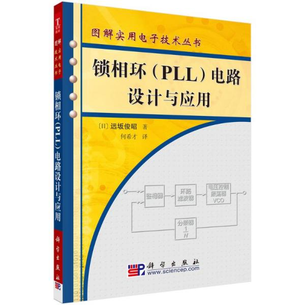 锁相环(PLL)电路设计与应用