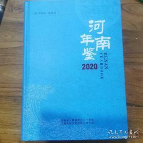 2020河南年鉴