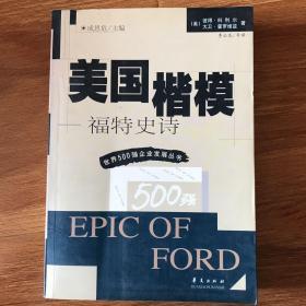 美国楷模-福特史诗(世界500强企业发展丛书)