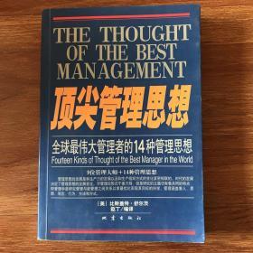 顶尖管理思想:全球最伟大管理者的14种管理思想