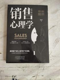 销售心理学