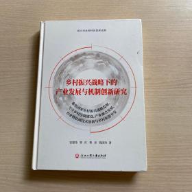 乡村振兴战略下的产业发展与机制创新研究(内十品)