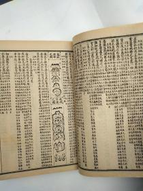 地理天机会元{三册卷1-7,卷24-29,卷30-35}