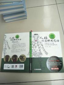 人体经筋解剖图谱图解学习人体经筋解剖及筋结点   原版内页干净