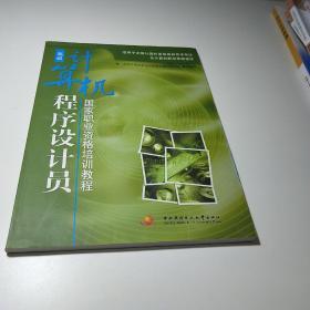 国家职业资格培训教程:高级计算机程序设计员