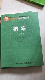 数学(上册)