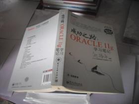成功之路:Oracle 11g学习笔记(少光盘)