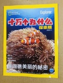 十万个为什么杂志探索版 2020年11月 儿童探险科普知识阅读