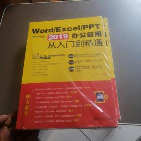 Word/Excel/PPT2019办公应用从入门到精通