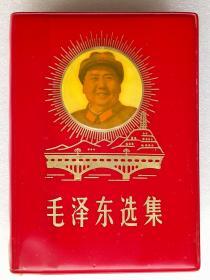 64K毛泽东选集【大延安】
