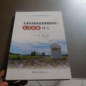 天津市休闲农业资源调查评价与发展战略研究