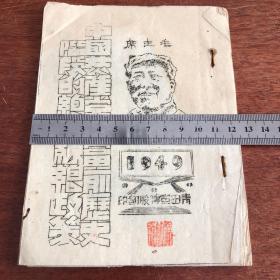 青田宣传股《中国共产党在当前历史阶段的总路线总政策》地下党红色文物