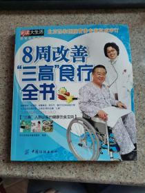 """8周改善""""三高""""食疗全书"""