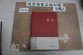 史记/中国传统文化经典荟萃