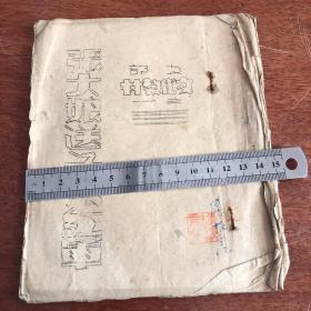 支部文化教材之一《张大娘送子入红军》温州丽水地下党红色文物