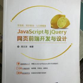 JavaScript与jQuery网页前端开发与设计(Web前端开发技术丛书)
